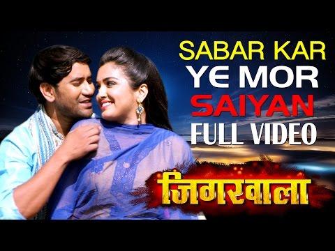 Full Video - Sabar Kar Ye Mor [ New Bhojpuri Video Song 2015 ] Feat.Nirahua & Aamrapali - Jigarwala