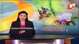 'Denied' crop insurance, Odisha farmers lock up banks