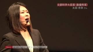第3回全国学生英語プレゼンテーションコンテスト【最優秀賞】 thumbnail