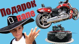Стефан сделал подарок папе. Превращение рисунка в реальность. Торт и крутой мотоцикл. HAPPY BIRTHDAY