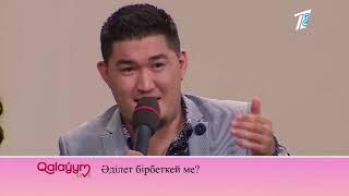 Qalaýym Live - Аділетпен Данияр студияда жаға алысты