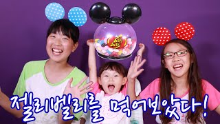 무슨맛일까? 라임이의 젤리벨리 챌린지 웃기는 분장벌칙! 디즈니 미키마우스 재밌는 장난감 LimeTube & Toy 라임튜브