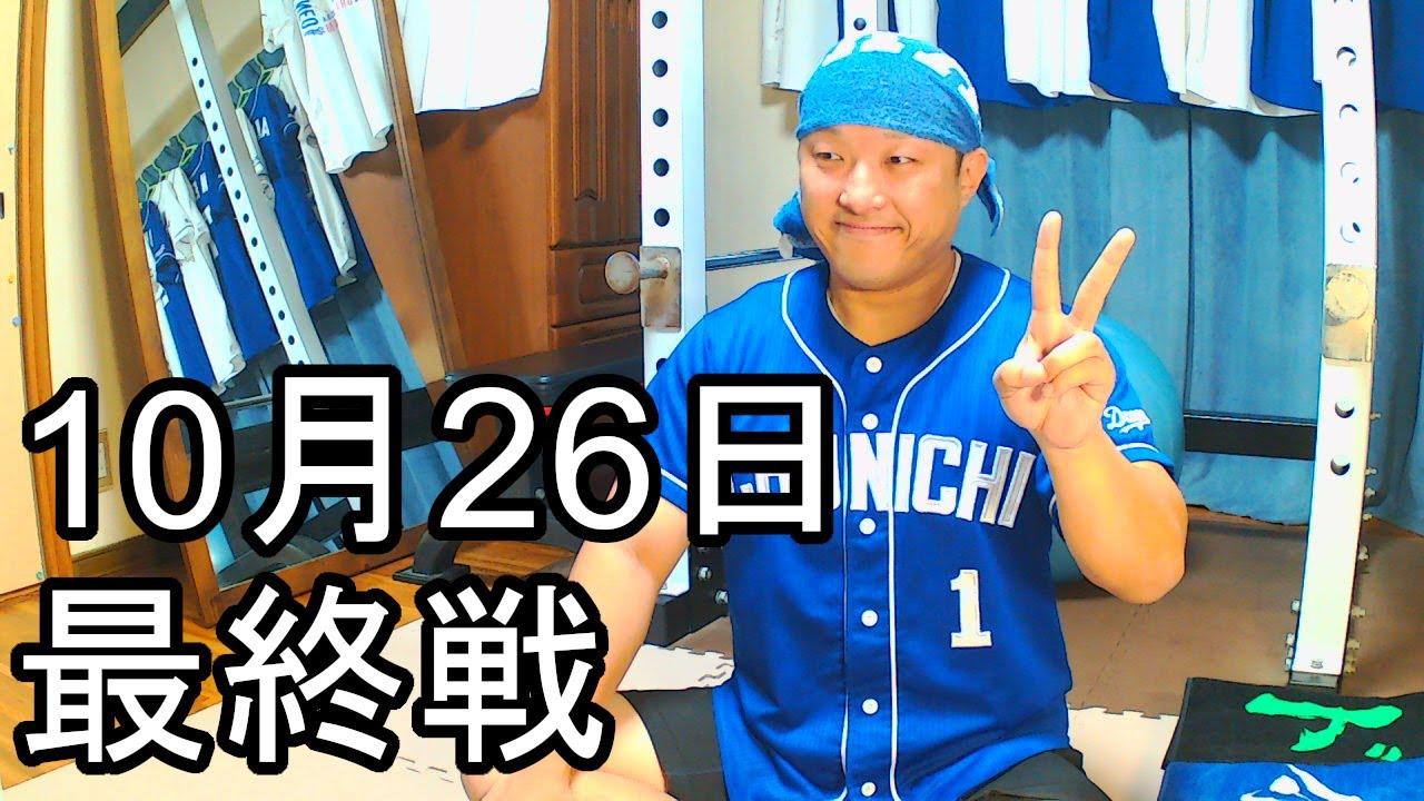 中日ドラゴンズファンの野球雑談【中日VS阪神 25回戦】