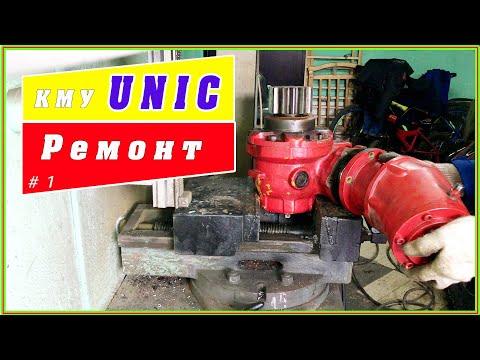 КМУ UNIC разборка и ремонт поворотного редуктора.