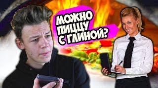ПРАНК АЛФАВИТОМ ПО ТЕЛЕФОНУ - ЗВОНОК В ПИЦЦЕРИЮ