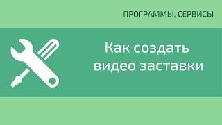 Как создать красивые видео заставки(Лирон Махотина - Школа Интернет Предпринимателя http://uliron.ru/ Система #AIOP ☆http://uliron.club/sistema - Cистема продвижения..., 2016-11-12T12:59:14.000Z)