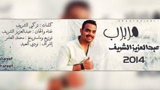 حبيبي مربرب جديد الفنان عبدالعزيز الشريف 2014