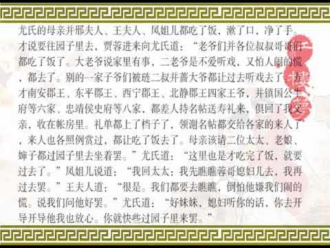 《红楼梦》 第十一回 庆寿辰宁府排家宴 见熙凤贾瑞起淫心