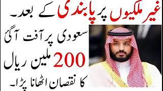 Saudi Arab Latest Updated News (21-7-2018) Saudi Arabia In Trouble    Sahil Tricks