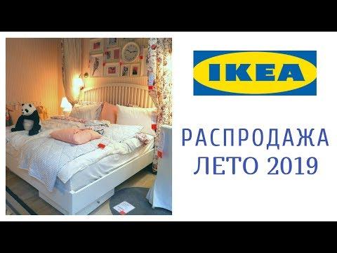 ИКЕА РАСПРОДАЖА 2019 ОБЗОР ❗❗ IKEA ОГРОМНЫЕ СКИДКИ ⭐ Мебель, детские товары, товары для дома