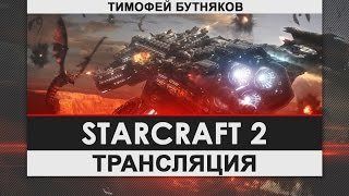 Starcraft 2 - Ладдер