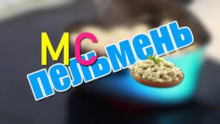 Mc Пельмень-Lil Perf Я крутой (Клип)