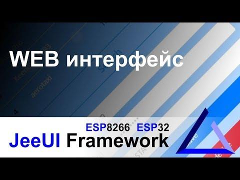 Веб интерфейс для ESP8266 и ESP32 | JeeUI Framework