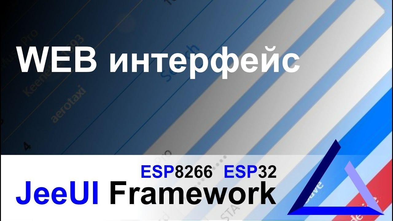 ESP-32, ESP8266, micropython – droidtv ru