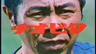 1978-1989 北島三郎CM集