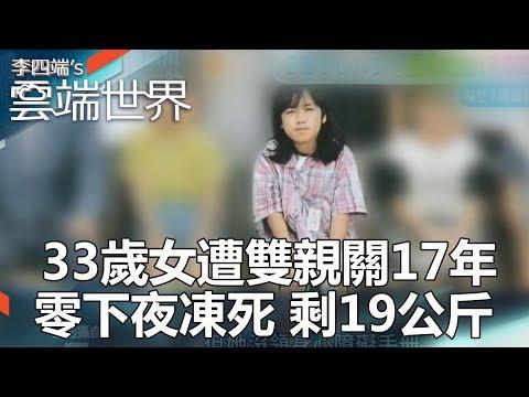 33歲女遭雙親關17年 零下夜凍死 剩19公斤-李四端的雲端世界