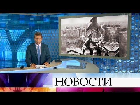 Выпуск новостей в 18:00 от 24.08.2019