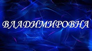 видео Характер женских имен с отчеством Александровна.