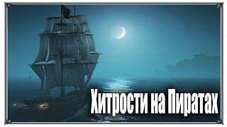 Хитрости на Пиратах Великий Султан