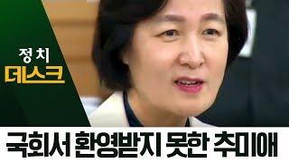 환영받지 못한 추미애…'윤 총장' 질문에 입 닫았다 | 정치데스크