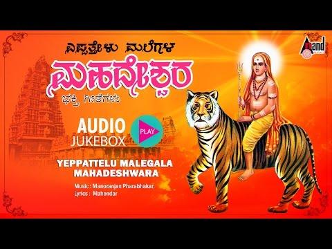 Yeppathelu Malegala Mahadeshwara | Kannada Devotional | Sung By: Mano, P.Susheela