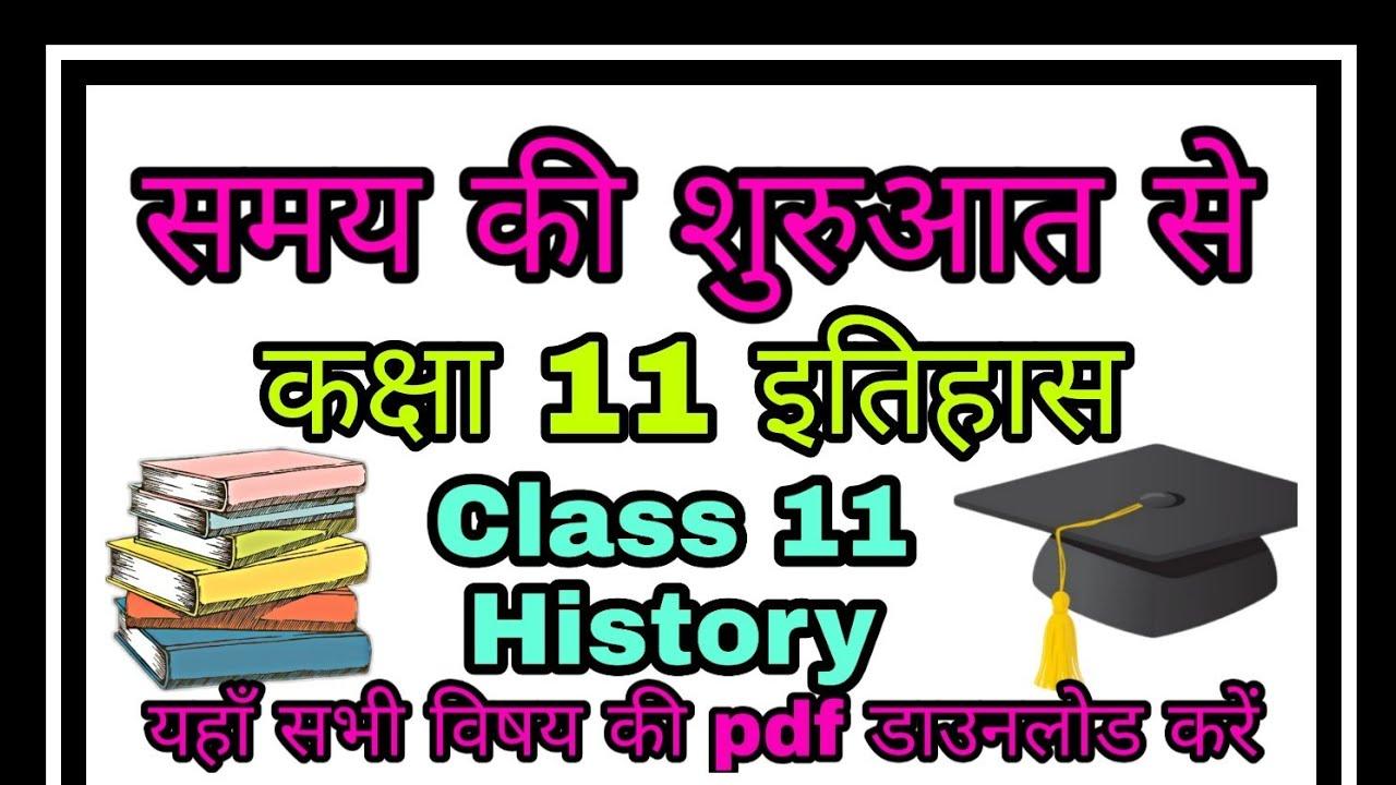 NCERT अध्याय 1 समय की शुरुआत से Class 11 History Chapter 1।। कक्षा 11 इतिहास