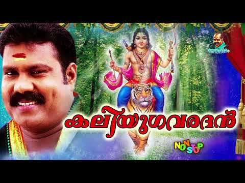 കലിയുഗവരദൻ| Kalabhavan Mani Devotional Song|New Devotional Songs