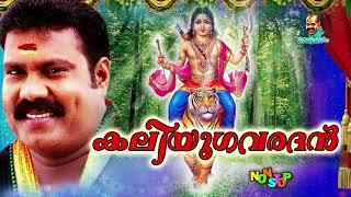 കലിയുഗവരദൻ| Kalabhavan Mani Devotional Song|New Devotional Songs