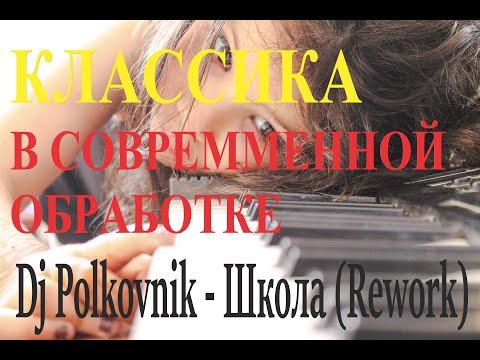 Dj Polkovnik -Школа (Rework - 2020), Классическая музыка в современной обработке, Гендель пассакалия
