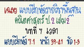 เฉลยแบบฝึกหัดคณิตศาสตร์ ป. 2 เล่ม 2 บทที่ 7 เวลา แบบฝึกหัด 7.1 หน้า 39-41 ข้อ 1-3