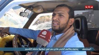 يمنيون يطالبون الرئيس هادي بدور قوي لمواجهة مخطط التقسيم