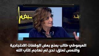العرموطي طالب بمنع بعض الوقفات الاحتجاجية والنمس تعلق: نحن لم نهاجم كتاب الله
