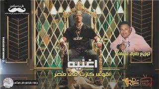 اغنيه اقوى كارت فى مصر - محمد رمضان - توزيع طارق السفاح 2018