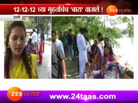 Thane | Realitives And Marrying Couple Angry Marriage Registrar Office