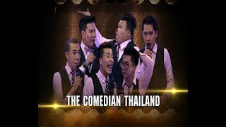 The Comedian Thailand x นุ้ย เชิญยิ้ม |