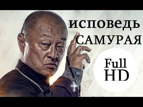 Исповедь самурая фильм   Русские фильмы боевики драмы
