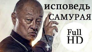 Исповедь самурая фильм | Русские фильмы боевики драмы