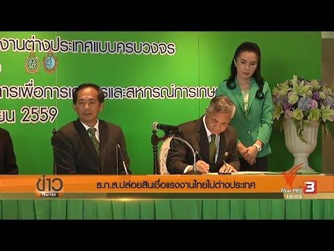 ธ.ก.ส.ปล่อยสินเชื่อแรงงานไทยไปต่างประเทศ
