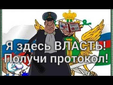 БЕСпредел приставов ОУПДС г. Михайловки продолжается. Не законное составление протокола по 17.3
