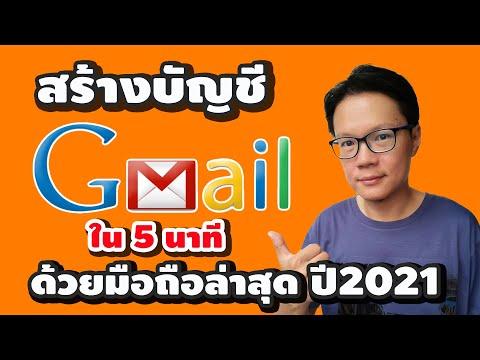 สมัคร Gmail ง่ายๆ ใน 5 นาที ด้วยมือถือ
