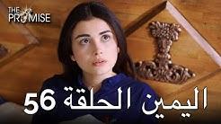 The Promise Episode 56 (Arabic Subtitle) | اليمين الحلقة 56