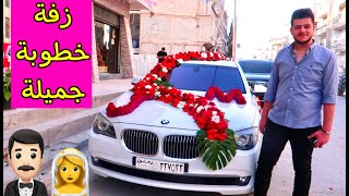 زفة حفله خطوبه جميلة 👰 !! شوفو مين العريس 🤵🏻 !! احلى شب وبنت 👩❤️👨 !! رد فعل العريس 😍