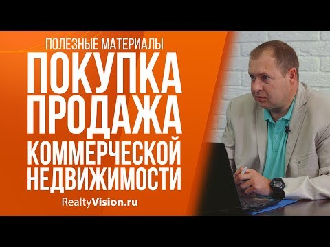 Покупка и продажа коммерческой недвижимости . Консультация юриста. [RealtyVision.ru]