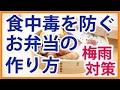 食中毒を防ぐ お弁当の作り方【方法】