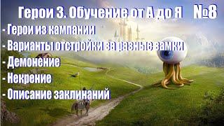#8. Герои 3. Обучение от А до Я! Заклинания контроля, варианты отстройки и игры за разные замки