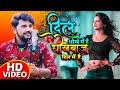 #VIDEO   दिल धोखे में है धोखेबाज़ दिल में है   #Gunjan Singh   Dil Dhokhe Mein Hai   Sad Song 2020