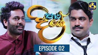 Paara Dige Episode 02 || පාර දිගේ  ||  20th MAY 2021 Thumbnail