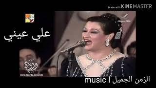 #تشكيله #ورده الجزائرية -علي عيني (اغنيه كامله) من اجمل اغاني ورده الجزائرية