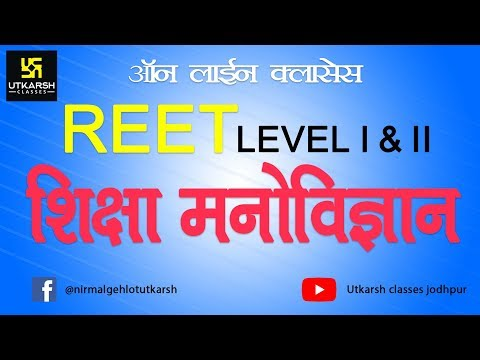 REET Online Classes | 20 January 2018 | REET 1st & 2nd Level Education Psychology | Prof. A.K. Malik