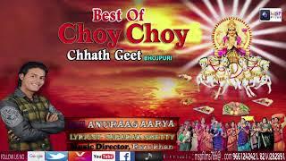 2017 ke best song choy choy chhath puja (चोय चोय  छठ पुजा ) सिंगर -anuraag aarya